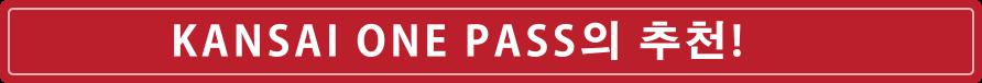 KANSAI ONE PASS의 추천!