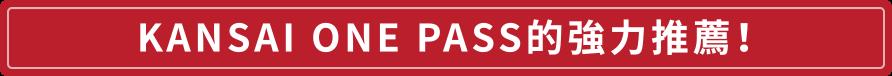 KANSAI ONE PASS的強力推薦!